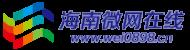 海南微网在线-海南微信营销服务平台